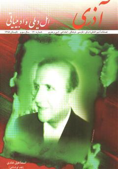 دانلود مجله آذری (ائل دیلی و ادبیاتی) - شماره 12