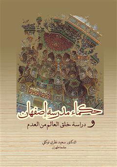 دانلود کتاب حکماء مدرسه اصفهان و دراسه خلق العالم من العدم