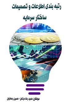 دانلود کتاب رتبه بندی اطلاعات و تصمیمات ساختار سرمایه