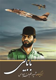 دانلود کتاب زندگینامه خلبان شهید عباس بابایی