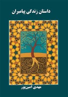 دانلود کتاب داستان زندگی پیامبران