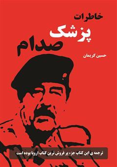 دانلود کتاب خاطرات پزشک صدام