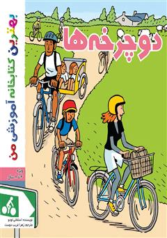 دانلود کتاب دوچرخهها