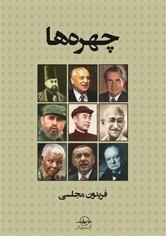 کتاب چهرهها