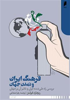 دانلود کتاب فرهنگ ایران و تمدن جهان