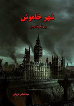دانلود رمان شهر خاموش (پروژه پلانوس)