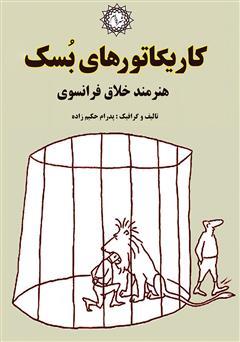 دانلود کتاب کاریکاتورهای بسک