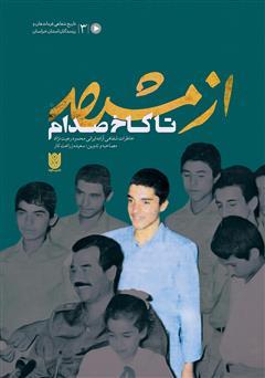 دانلود کتاب از مشهد تا کاخ صدام