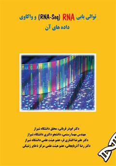 دانلود کتاب توالی یابی (RNA (RNA-Seq و واکاوی دادههای آن