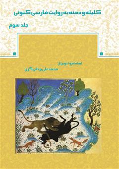 دانلود کتاب کلیله و دمنه به روایت فارسی کنونی - جلد سوم