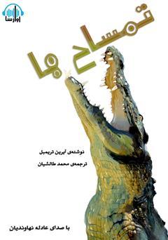 دانلود کتاب صوتی تمساحها
