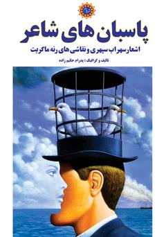 دانلود کتاب پاسبانهای شاعر: اشعار سهراب سپهری و نقاشیهای رنه ماگریت