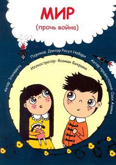 دانلود کتاب صلح (جنگ دور شو) - روسی МИР