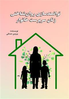دانلود کتاب توانمندسازی روانشناختی زنان سرپرست خانوار