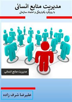 دانلود کتاب مدیریت منابع انسانی با رویکرد یکپارچگی و اعتماد سازمانی