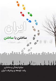 دانلود کتاب ایران ساختن یا ساختن