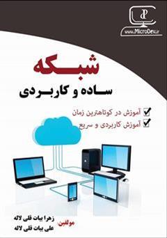 دانلود کتاب شبکه ساده و کاربردی