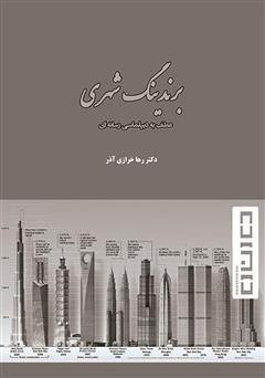 دانلود کتاب برندینگ شهری؛ عطف به دیپلماسی رسانهای