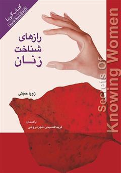 دانلود کتاب صوتی رازهای شناخت زنان