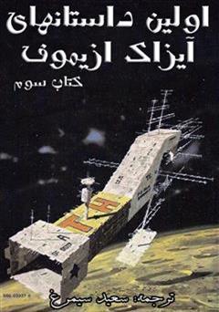 دانلود کتاب اولین داستانهای ایزاک آسیموف - کتاب سوم