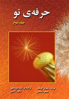 دانلود کتاب حرفهی نو - جلد دوم