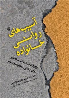 دانلود کتاب آسیب های روانی خانواده برگرفته از دیدگاه های روانشناسی، مشاوره و اسلام