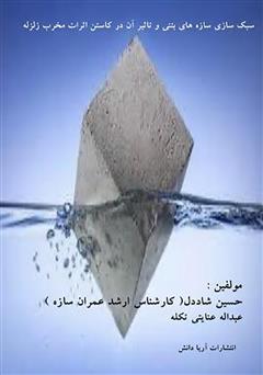 دانلود کتاب سبک سازی سازههای بتنی و تاثیر آن در کاستن اثرات مخرب زلزله