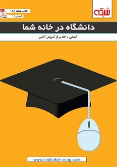 دانلود کتاب دانشگاه در خانه شما