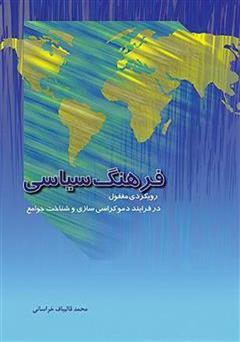 کتاب فرهنگ سیاسی (رویکردی مغفول در فرآیند دموکراسی سازی و شناخت جوامع)