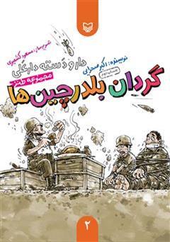 کتاب مجموعه طنز گردان بلدرچین ها - دار و دسته دار علی (جلد 2)