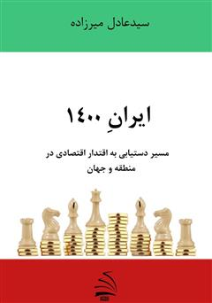 دانلود کتاب ایران 1400 - مسیر دستیابی به اقتدار اقتصادی در منطقه و جهان