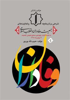 دانلود کتاب وفاداران: شرحی بر تاریخچه و فعالیتهای جمعیت وفاداران انقلاب اسلامی