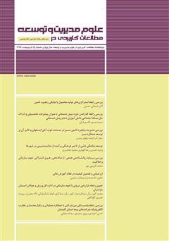 دانلود دو ماهنامه مطالعات کاربردی در علوم مدیریت و توسعه - شماره 15