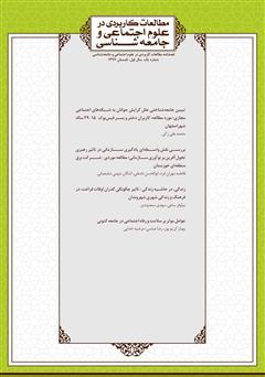 دانلود فصلنامه مطالعات کاربردی در علوم اجتماعی و جامعهشناسی - شماره 2