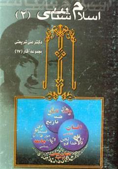 کتاب اسلام شناسی - جلد دوم