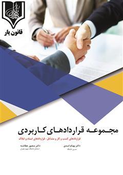 دانلود کتاب مجموعه قراردادهای کاربردی