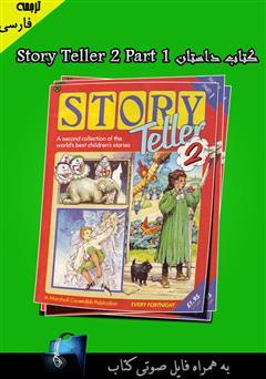 دانلود کتاب Story Teller 2 Part 1