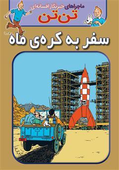دانلود کتاب تن تن: سفر به کرهی ماه