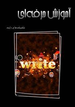 دانلود کتاب آموزش حرفه ای تکنیک های Write (رایت)