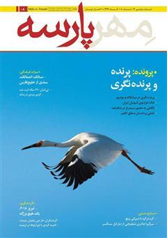 دانلود نشریه مهرپارسه - شماره 8