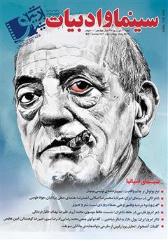 دانلود مجله سینما و ادبیات - شماره 62