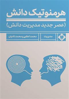 دانلود کتاب هرمنوتیک دانش: عصر جدید مدیریت دانش
