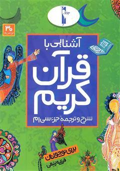 دانلود کتاب شرح و ترجمه جزء سیام - آشنایی با قرآن کریم برای نوجوانان