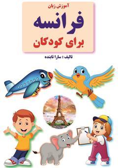 دانلود کتاب آموزش زبان فرانسه برای کودکان
