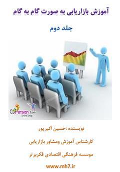 دانلود کتاب آموزش بازاریابی به صورت گامبهگام - جلد دوم