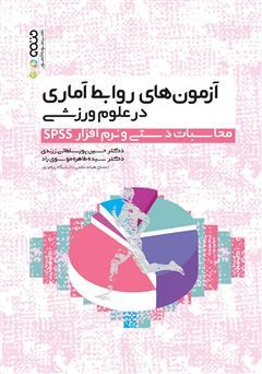 دانلود کتاب آزمونهای روابط آماری در علوم ورزشی (محاسبات دستی و نرم افزار SPSS)