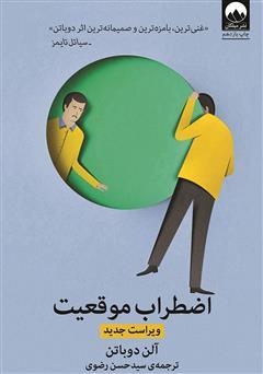 دانلود کتاب اضطراب موقعیت