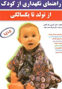 دانلود کتاب راهنمای نگهداری از کودک: از تولد تا یکسالگی