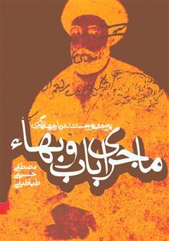دانلود کتاب ماجرای باب و بهاء: پژوهشی نو و مستند درباره بهاییگری