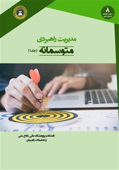 دانلود کتاب مدیریت راهبردی متوسمانه (جلد 1)